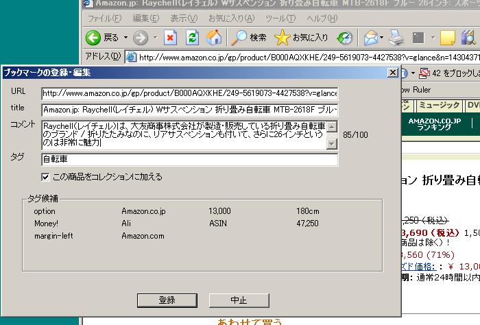 コレクションへの追加に対応した bookey 0.08版