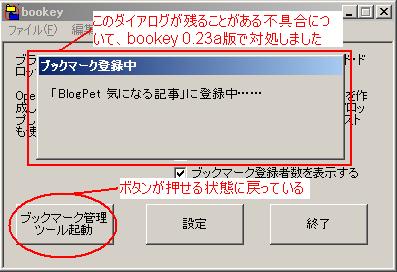 bookey 0.23版以前に存在する不具合