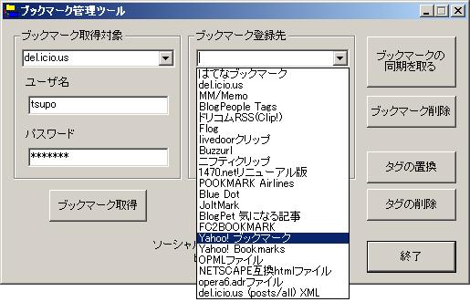 del.icio.us から吸い出したブックマークを 「Yahoo! ブックマーク」に登録する