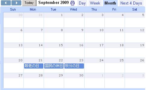 2009年9月のカレンダー