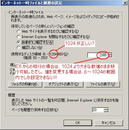 「インターネット一時ファイル」に関する設定