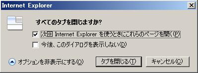 タブの復元に関しては、IE7 終了時にも設定可能