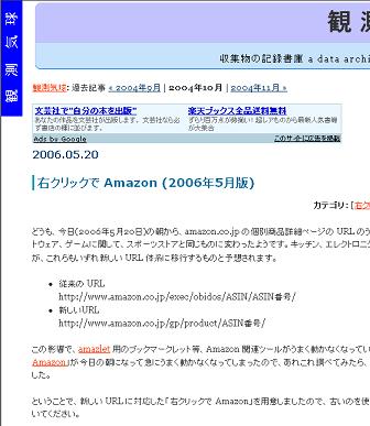 2004年10月のアーカイブのはずが、なぜか2006年5月の記事が入ってしまっています